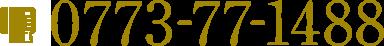 0773-77-1488