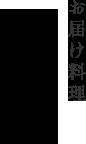 京都、舞鶴市での宅配弁当、仕出し会席なら凡愚