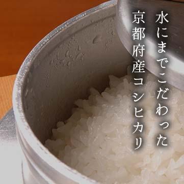 水にまでこだわった京都府産コシヒカリ