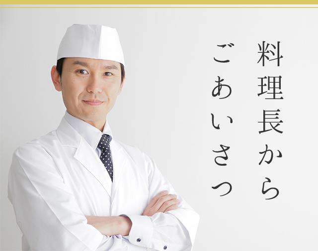 料理長から ごあいさつ